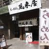 東京神田須田町で「らーめん」🍜『風来居 神田秋葉原店』