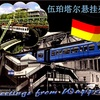 日本と姉妹関係のモノレール