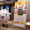 【ヨーネル】「読売ファミリーを見た」でいいことあるネル!in ヒルトン大阪