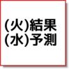 株−8/4(火)結果&8/5(水)予測