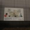 特別展 茶の湯@東京国立博物館平成館
