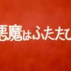 ウルトラマン「悪魔はふたたび」放映19話