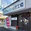 【立川マシマシ秘密工場】只今ラーメンと豆腐のみで営業中‼️