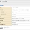 IPO 4189KHネオケム ブックビルディング完了