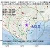 2017年08月20日 15時40分 十勝地方中部でM3.0の地震