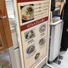 ソルロン温麺@ぴょんぴょん舎 さっぽろ東急百貨店 第11回 みちのく盛岡の名品と観光展