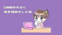 【DMM英会話】オンライン英会話で人生の悩み相談をした話