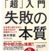 『「超」入門 失敗の本質』を読んで日本社会での「無駄な戦い」を断捨離してミニマムにコスパ良く生きよう!!