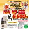 久々に地元応援記事!みんな大好きの日本酒。