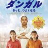 ダンガル きっと、つよくなる インド映画