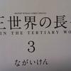 """『第三世界の長井  3  』""""NAGAI IN THE TERTIARY WORLD"""" vol.3 by Nagai Ken(ゲッサン少年サンデーコミックススペシャル)ゲッサンSSCS, """"SHONEN SUNDAY COMICS SPECIAL"""" 読了"""