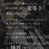 【シノアリス】 憎悪偏 ドロシーの書 一章 ストーリー ※ネタバレ注意
