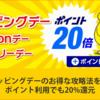 <2020年2月20日開催>dショッピングデーの活用術 毎月開催のセールをお得に利用!