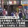 熊本市電の電停ホームを拡張へ
