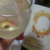 【安くて美味しいワイン研究】オーガニックワイン・オーレゼルヴァ シャルドネは1,280円のイオンワイン