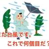 また台風です。 これで何個目だ?
