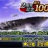 蒼焔の艦隊 〜2周年記念!!〜