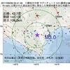 2017年09月08日 05時41分 十勝地方中部でM3.0の地震
