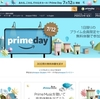 アマゾン、7月12日(火)に年に一度のビックセール「プライムデー」を開催!