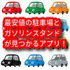 【自動車アプリ】最安値の駐車場とガソリンスタンドが見つかる!