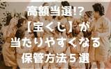 高額当選!?【宝くじ】が当たりやすくなる保管方法5選  ~宝くじ当選で人生バラ色~