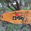 夢リスト100・広島の仙酔島にある人生感が変わる宿「ここから」に泊まる