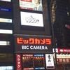 26着目『卍LINE『福流縁 CM』街頭ビジョンに映し出された映像を皆さんで 完・全・制・覇〜』【ありがとう ファッションドリーマーD】