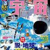 【新聞】るるぶ宇宙(朝日新聞:2021年7月3日掲載)