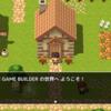 手軽に3DのRPGを作成できるツール「SMILE GAME BUILDER」
