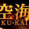 【映画・ネタバレ有】空海-KU-KAI 美しき王妃の謎を観てきた感想とレビューを書いていきます-日中合同作の大スペクタル-