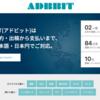 ADBBIT α版リリース致しました!!!