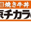 """いきなりステーキは""""東京チカラめし""""を見習うべきだと思う件"""