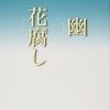 松浦寿輝『幽』を読む