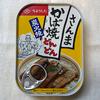 肉厚のさんまを濃厚なタレで焼き上げたさんま蒲焼きの缶詰【さんま蒲焼どんどん/田原缶詰(ちょうした)】