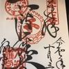 【御朱印】六波羅蜜寺に行ってきました|京都市東山区の御朱印