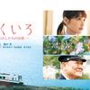 【日本映画】「かぞくいろーRAILWAYS わたしたちの出発ー〔2018〕」ってなんだ?