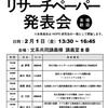 【お知らせ】リサーチペーパー発表会