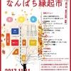 11/11 なんぱち縁起市 のお知らせ