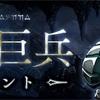 【シノアリス】『鉄錆ノ巨兵』攻略情報(タロス討伐イベント)