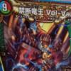 【デュエマ】禁断竜王 Vol-Val-8デッキのカード効果や回し方,相性の良いカードを紹介&考察