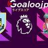 プレミアリーグ第37節 - バーンリーFC VS リヴァプールの試合プレビュー