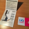 MVNO乗り換え体験記【IIJmio タイプD ⇛ UQ mobile】