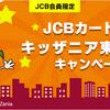 【懸賞】キッザニア東京 チケット JCB
