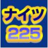 日経225先物システムトレードソフト「ナイツ225」検証・レビュー