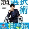 【新刊】またまた新年に読みたい1冊 DaiGoの後悔しない超選択術