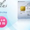 期限明日まで!A8ネット・セルフバックで三井住友VISAカード エブリプラス他が15000円還元!更に公式キャンペーンで9500円分還元!