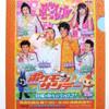 「ポケモン☆サンデーオリジナル『ミニクリアファイル』」プレゼント(2/14〜)