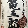 こしき亀五郎(吉永酒造)