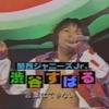 8時だJ ついに東京のスタジオライブに三馬鹿とチビ亮ちゃん登場~渋谷すばるの覇王感たるや!