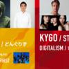 【重要・イベント情報・9/18-19】SUPERSONIC 2021 (2021.09.09更新)